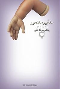 متغیر منصور (مجموعه داستان)