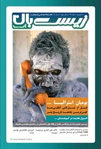 ماهنامه زیستبان آب ـ شماره ۳۳ ـ خرداد ۹۸