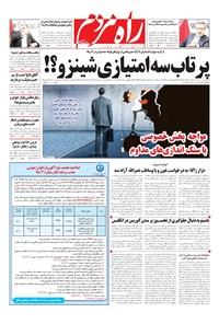 راه مردم - چهار شنبه ۲۲ خرداد ۱۳۹۸