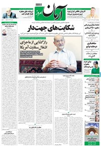 آرمان - ۱۳۹۸ چهارشنبه ۲۲ خرداد