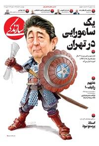 روزنامه سازندگی ـ شماره ۳۹۰ ـ ۲۲ خرداد ۹۸