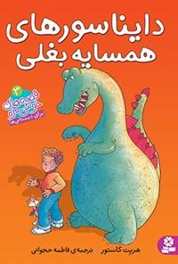 دایناسورهای همسایه بغلی (قصههای خوشمزه؛ جلد سوم)