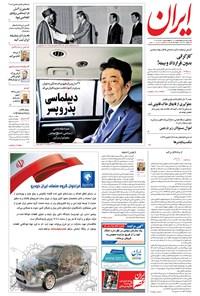 ایران - ۲۲ خرداد ۱۳۹۸