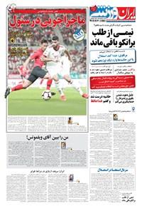 ایران ورزشی - ۱۳۹۸ چهارشنبه ۲۲ خرداد