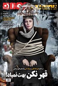 هفتهنامه همشهری جوان ـ شماره ۶۹۸ ـ دوشنبه ۲۰ خرداد ۹۸