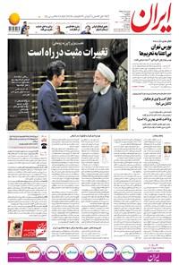 ایران - ۲۳ خرداد ۱۳۹۸