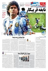 ایران ورزشی - ۱۳۹۸ پنج شنبه ۲۳ خرداد
