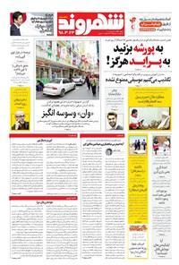 شهروند - ۱۳۹۸ پنج شنبه ۲۳ خرداد