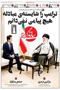 روزنامه سازندگی ـ شماره ۳۹۳ ـ ۲۵ خرداد ۹۸