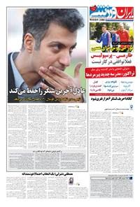 ایران ورزشی - ۱۳۹۸ شنبه ۲۵ خرداد