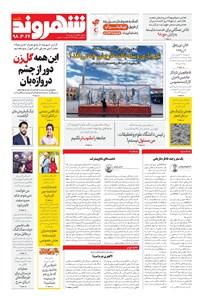 شهروند - ۱۳۹۸ يکشنبه ۲۶ خرداد