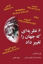 شش نظریهای که جهان را تغییر داد (نیوتون و جاذبه، اینشتین و نسبیت، هاوکینک و سیاهچالهها، کوری و رادیو اکتیویته، تورینگ و کامپیوتر، کریک، واتسون و DNA)