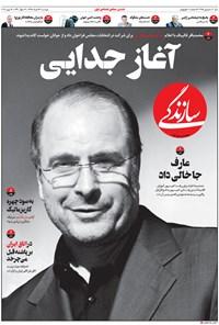 روزنامه سازندگی ـ شماره ۳۹۵ ـ ۲۷ خرداد ۹۸