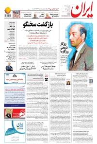 ایران - ۲۷ خرداد ۱۳۹۸
