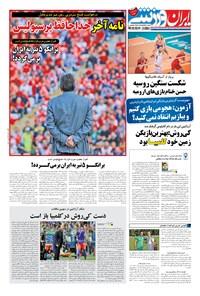 ایران ورزشی - ۱۳۹۸ دوشنبه ۲۷ خرداد