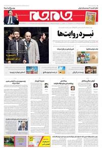 روزنامه جامجم ـ شماره ۵۴۰۸ ـ دوشنبه ۲۷ خرداد ۹۸