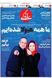 روزنامه سازندگی ـ شماره ۳۹۶ ـ ۲۸ خرداد ۹۸