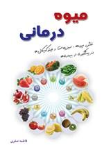 میوهی درمانی