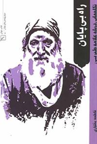 راه بیپایان؛ نگارههایی دربارهی علامه طبرسی