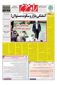 راه مردم - چهار شنبه ۲۹ خرداد ۱۳۹۸
