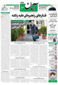 آرمان - ۱۳۹۸ چهارشنبه ۲۹ خرداد