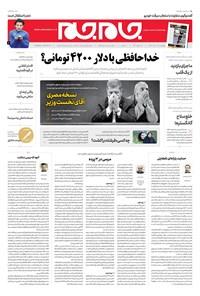 روزنامه جامجم ـ شماره ۵۴۱۰ ـ چهارشنبه ۲۹ خرداد ۹۸