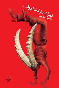 تهران، دنیا، تمام وقت