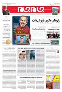 روزنامه جامجم ـ شماره ۵۴۱۱ ـ پنج شنبه ۳۰ خرداد ۹۸