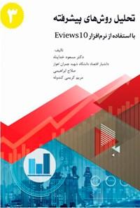 تحلیل روشهای پیشرفته با استفاده از نرمافزار Eviews10 (جلد سوم)