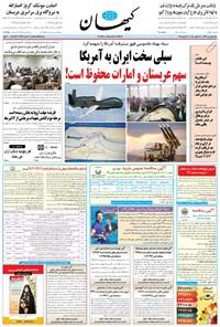 کیهان - شنبه ۰۱ تير ۱۳۹۸