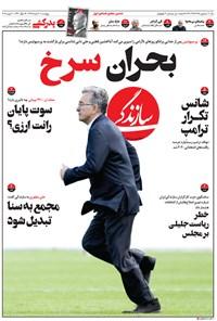 دانلود کتاب روزنامه سازندگی ـ شماره ۳۹۸ و ۳۹۹  ـ ۳۰ خرداد ۹۸