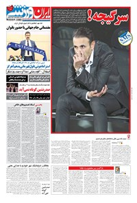 ایران ورزشی - ۱۳۹۸ شنبه ۱ تير