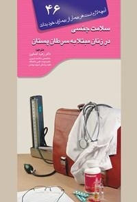 سلامت جنسی در زنان مبتلا به سرطان پستان؛ ۴۶