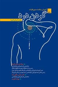 آموزش سلامت ستون فقرات؛ چگونه گردن درد خود را درمان کنیم؟