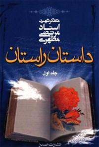 داستان راستان (جلد ۱)