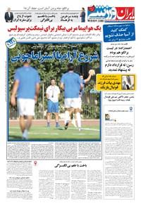 ایران ورزشی - ۱۳۹۸ دوشنبه ۳ تير