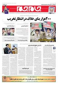 روزنامه جامجم ـ شماره ۵۴۱۴ ـ دوشنبه ۳ تیر ۹۸