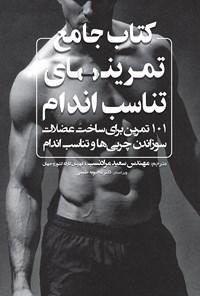 تمرینهای تناسب اندام؛ ۱۰۱ تمرین برای ساخت عضلات، سوزاندن چربیها و تناسب اندام