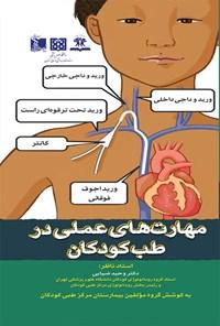 مهارتهای عملی در طب کودکان