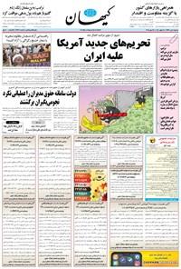 کیهان - سهشنبه ۰۴ تير ۱۳۹۸