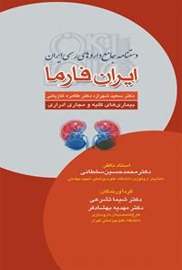 ایران فارما؛ بیماریهای کلیه و مجاری ادراری