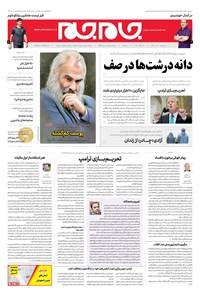 روزنامه جامجم ـ شماره ۵۴۱۵ ـ سه شنبه ۴ تیر ۹۸
