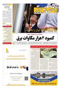 روزنامه اقتصاد برتر ـ شماره ۵۰۳ ـ ۵ تیر ۹۸