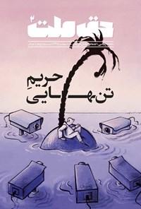 ماهنامه فصل حق ملت ـ شماره ۲(حریم تنهایی) ـ اردیبهشت ۹۸