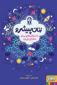 زنان پیشرو؛ داستانهایی برای دختران ایران