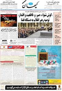 کیهان - پنجشنبه ۰۶ تير ۱۳۹۸