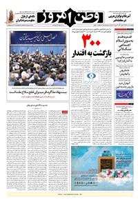 وطن امروز - ۱۳۹۸ پنج شنبه ۶ تير