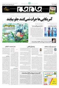 روزنامه جامجم ـ شماره ۵۴۱۷ ـ پنجشنبه ۶ تیر ۹۸