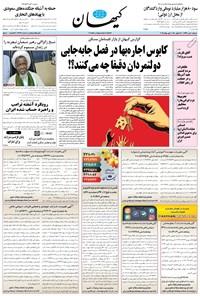 کیهان - دوشنبه ۱۰ تير ۱۳۹۸
