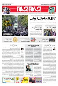 روزنامه جامجم ـ شماره ۵۴۱۸ ـ یکشنبه ۹ تیر ۹۸